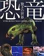 恐竜 驚きの世界 年代別に解き明かす先史から恐竜時代、人類創生の歴史