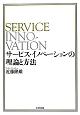 サービス・イノベーションの理論と方法