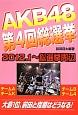 AKB48 第4回総選挙 2012.1~総選挙周辺