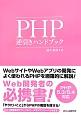 PHP 逆引きハンドブック