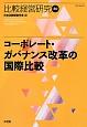 比較経営研究 コーポレート・ガバナンス改革の国際比較 (36)
