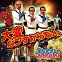 大変なンすからもォ。きだまきしとTake It All JAPAN 〜テキトー・ジャパン〜(DVD付)