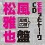 高橋広樹のモモっとトーークCD 松風雅也盤