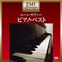 ムーン・リヴァー ~ ピアノ・ベスト
