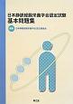 日本静脈経腸栄養学会認定試験 基本問題集