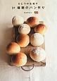 ひとつの生地で 31種類のパン作り