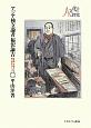 アジア独立論者福沢諭吉 人と文化の探究8 脱亜論・朝鮮滅亡論・尊王論をめぐって