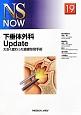 下垂体外科Update NS NOW19 大きく変わった経蝶形骨手術