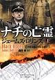 ナチの亡霊(上) シグマフォースシリーズ2