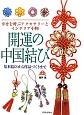 開運の中国結び 基本結びから作品づくりまで 幸せを呼ぶアクセサリーとインテリア小物