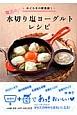 魔法の水切り塩ヨーグルトレシピ おどろきの新食感!