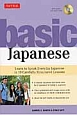 Basic Japanese CD付 Learn to Speak Everyday J