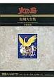 火の鳥<オリジナル版>復刻大全集 別巻 火の鳥2772 ストーリーボード集<完全版>(下) (2)