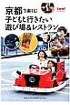 京都で楽しむ 子どもと行きたい遊び場&レストラン