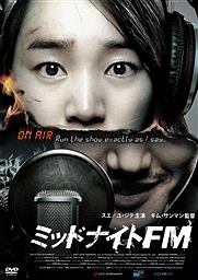 ミッドナイトFM[]