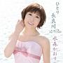 ひとり長良川(DVD付)