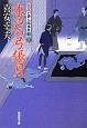 木戸の弓張月 大江戸番太郎事件帳23