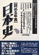[読める年表]日本史<改訂第11版> 古代日本の成立から平成23年までを収載
