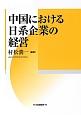 中国における日系企業の経営
