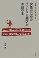 女性のためのマンション選びとお金の本 「自分らしさ」をかなえる!