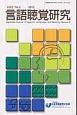 言語聴覚研究 9-2