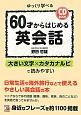 60才からはじめる英会話 CD BOOK ゆっくり学べる