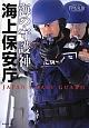 海の守護神 海上保安庁 JAPAN COAST GUARD
