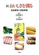 続・おいしさを測る 食品開発と官能評価