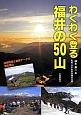 わくわく登る 福井の50山 詳細地図と最新データで安全登山