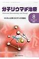 分子リウマチ治療 5-3 2012.8 特集:もっと深くエビテンスを読む