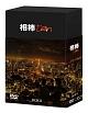 相棒 season10 DVD-BOX II
