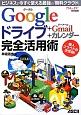 Googleドライブ+Gmail+カレンダー 完全活用術 ビジネスで今すぐ使える最強の「無料クラウド」