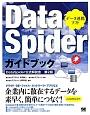 DataSpider ガイドブック データ連携ソフト DataSpider公式解説書<第2版>