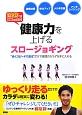 """健康力を上げる スロージョギング DVDで簡単レッスン! """"歩くスピードで走る""""だけで理想のカラダを手に入れ"""