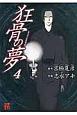 狂骨の夢 (4)
