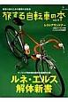 旅する自転車の本 ルネ・エルス解体新書 理想の旅のための趣味の自転車(4)