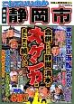 これでいいのか静岡県静岡市 合併したのに静岡清水の大ゲンカはまだまだ続く!?