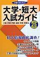 近畿の国公私立大学・短大入試ガイド 平成25年
