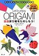 Let's enjoy ORIGAMI 昆虫折り紙をたのしもう! CD-ROM付
