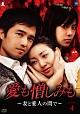 愛も憎しみも~妻と愛人の間で~ DVD-BOX4