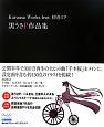 Kurousa Works feat.初音ミク 黒うさP作品集 DVD付