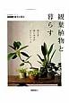 趣味の園芸 観葉植物と暮らす 育て方、楽しみ方のガイドブック