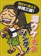 明日から使える 沖縄三線! 超ウケネタソング!