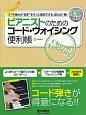 ピアニストのための コード・ヴォイシング便利帳 CD付