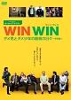 WIN WIN/ウィン・ウィン ダメ男とダメ少年の最高の日々<特別編>