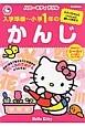 入学準備~小学1年の かんじ ハローキティドリル キティちゃんといっしょに楽しく学ぼう