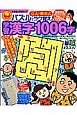 学習漢字1006字 京大・東田式 パズルでラク覚え!