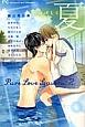 Pure Love Seasons2 夏~はげしく~
