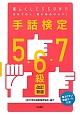 手話検定 5・6・7級<改訂新版> 楽しくLESSON!!初めての人、習い始めの人に!