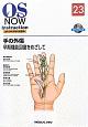 手の外傷 OS NOW Instruction 整形外科手術の新標準23 早期機能回復をめざして